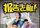 电视剧报告老板第一季剧情介绍演员表1-10全集大结局